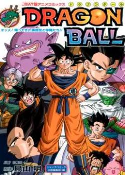Dragon Ball Minus