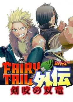 Fairy Tail: Twin Dragons of Sabertooth